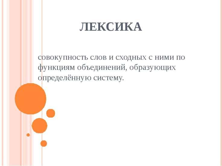 ЛЕКСИКА совокупность слов и сходных с ними по функциям объединений, образующи...