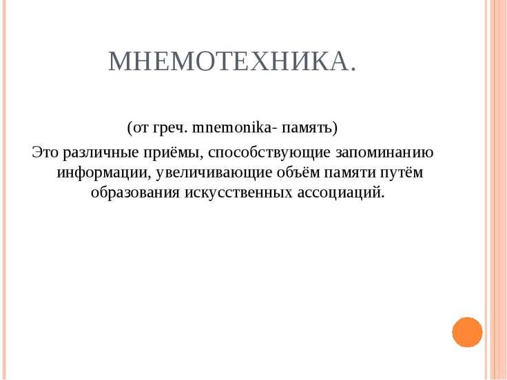МНЕМОТЕХНИКА. (от греч. mnemonika- память) Это различные приёмы, способствующ...