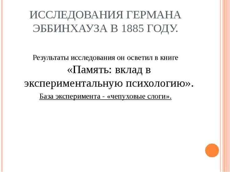 ИССЛЕДОВАНИЯ ГЕРМАНА ЭББИНХАУЗА В 1885 ГОДУ. Результаты исследования он освет...