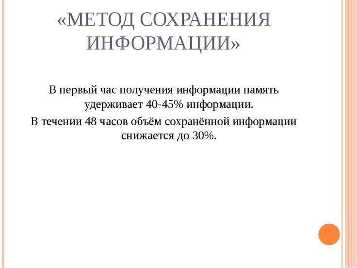 «МЕТОД СОХРАНЕНИЯ ИНФОРМАЦИИ» В первый час получения информации память удержи...