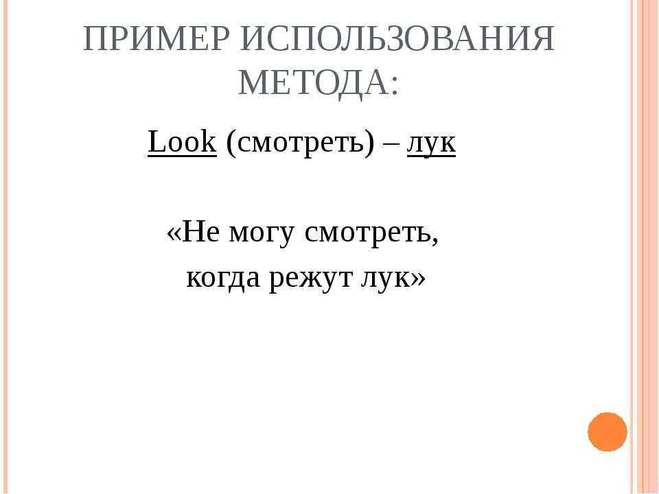 ПРИМЕР ИСПОЛЬЗОВАНИЯ МЕТОДА: Look (смотреть) – лук «Не могу смотреть, когда р...