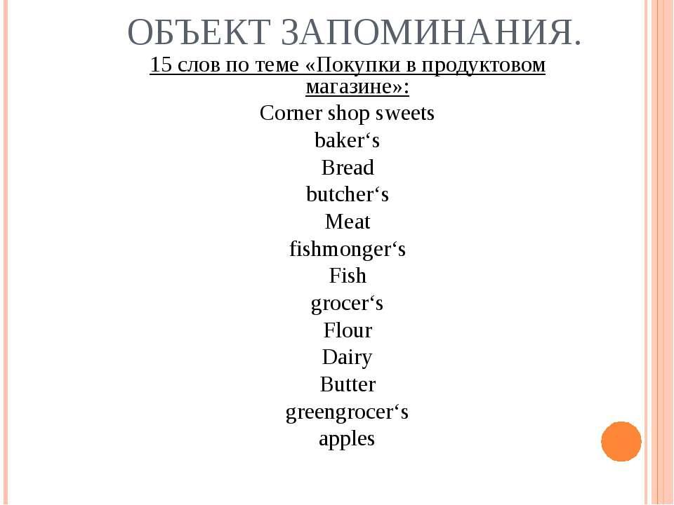 ОБЪЕКТ ЗАПОМИНАНИЯ. 15 слов по теме «Покупки в продуктовом магазине»: Corner ...