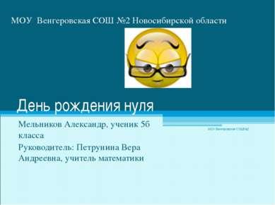 День рождения нуля Мельников Александр, ученик 5б класса Руководитель: Петрун...