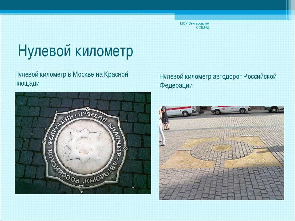 Нулевой километр МОУ Венгеровская СОШ№2 Нулевой километр в Москве на Красной ...