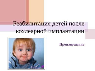 Произношение Реабилитация детей после кохлеарной имплантации