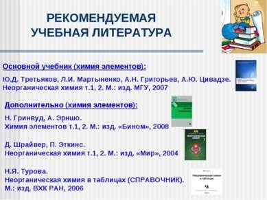 Дополнительно (химия элементов): Н. Гринвуд, А. Эрншо. Химия элементов т.1, 2...