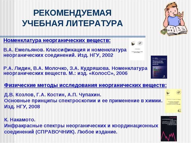 РЕКОМЕНДУЕМАЯ УЧЕБНАЯ ЛИТЕРАТУРА Номенклатура неорганических веществ: В.А. Ем...