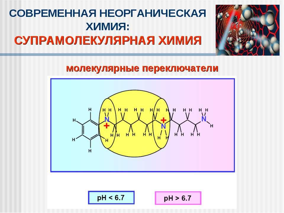 молекулярные переключатели СОВРЕМЕННАЯ НЕОРГАНИЧЕСКАЯ ХИМИЯ: СУПРАМОЛЕКУЛЯРНА...