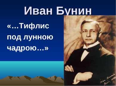 Иван Бунин «…Тифлис под лунною чадрою…»