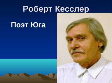 Роберт Кесслер Поэт Юга