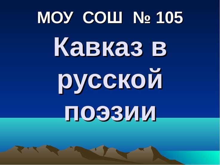 Кавказ в русской поэзии МОУ СОШ № 105