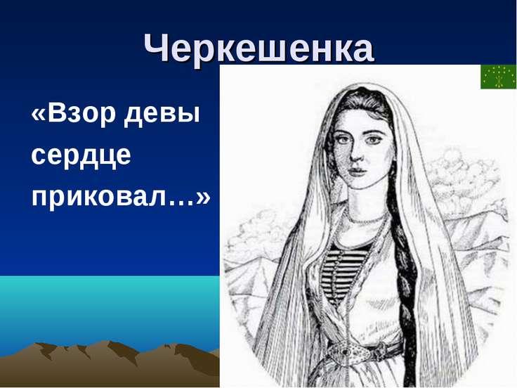 Черкешенка «Взор девы сердце приковал…»
