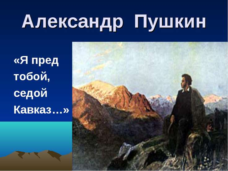 Александр Пушкин «Я пред тобой, седой Кавказ…»