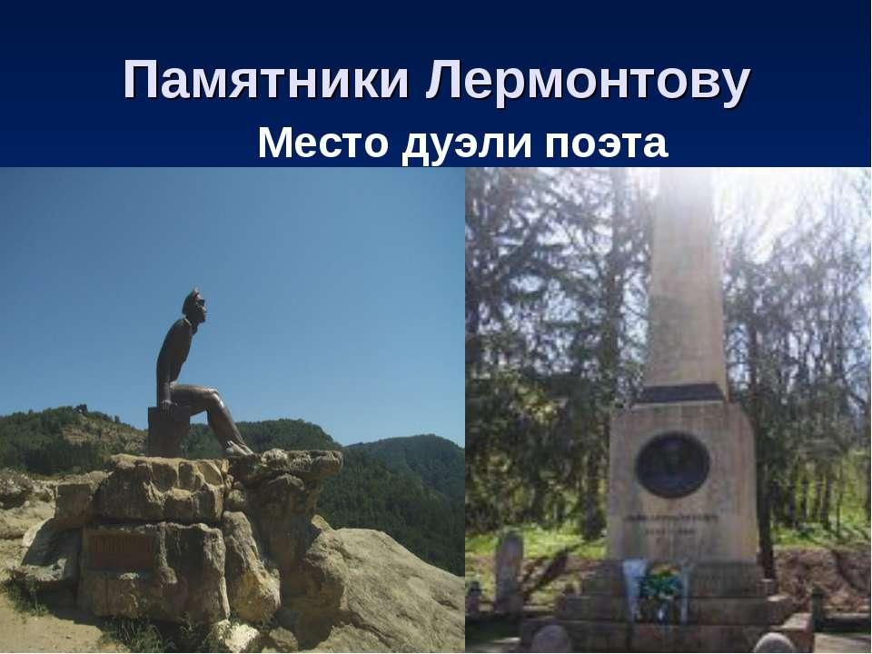 Памятники Лермонтову Место дуэли поэта