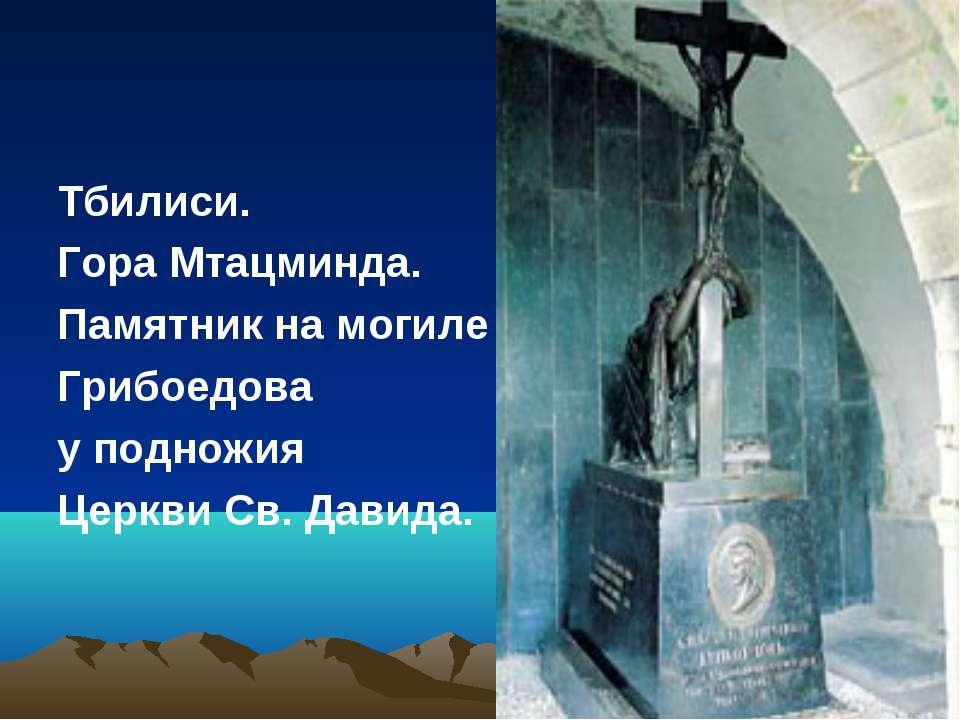 Тбилиси. Гора Мтацминда. Памятник на могиле Грибоедова у подножия Церкви Св. ...