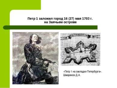 Петр 1 заложил город 16 (27) мая 1703 г. на Заячьем острове «Петр 1 на заклад...