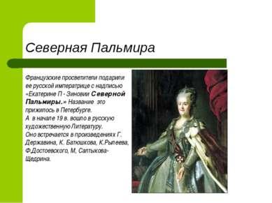Северная Пальмира Французские просветители подарили ее русской императрице с ...