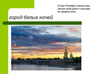 город белых ночей В Санкт-Петербурге период очень светлых ночей длится с конц...