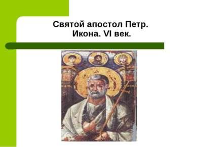 Святой апостол Петр. Икона. VI век.