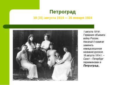Петроград 18 (31) августа 1914 — 26 января 1924 1 августа 1914г. Германия объ...
