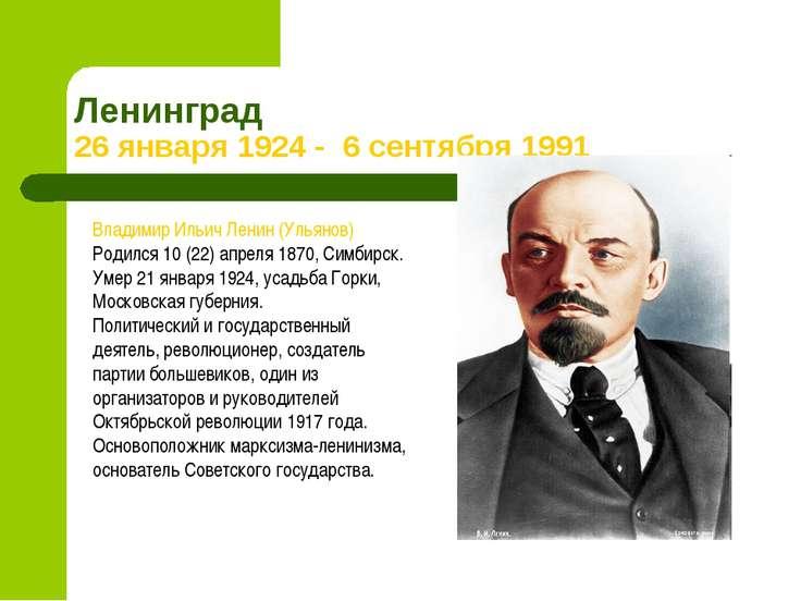 Ленинград 26 января 1924 - 6 сентября 1991 Владимир Ильич Ленин (Ульянов) Род...