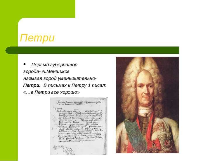 Петри Первый губернатор города- А.Меншиков называл город уменьшительно- Петри...