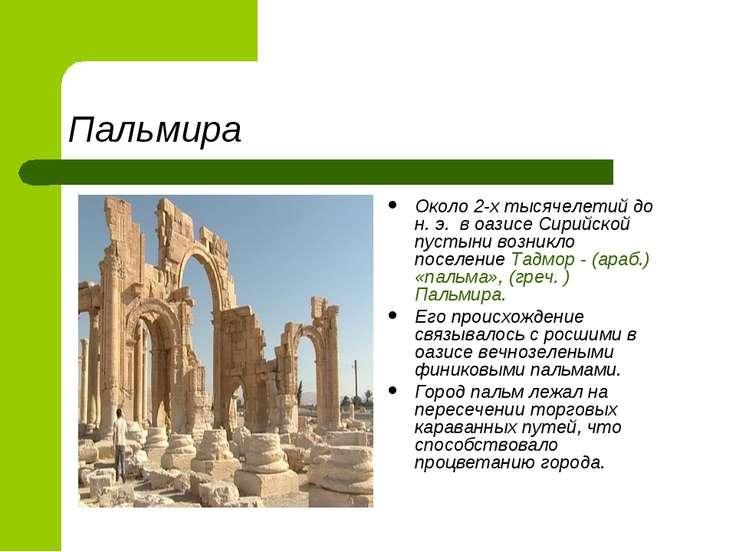 Пальмира Около 2-х тысячелетий до н. э. в оазисе Сирийской пустыни возникло п...