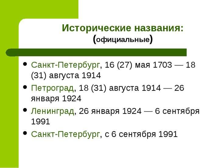 Исторические названия: (официальные) Санкт-Петербург, 16 (27) мая 1703 — 18 (...