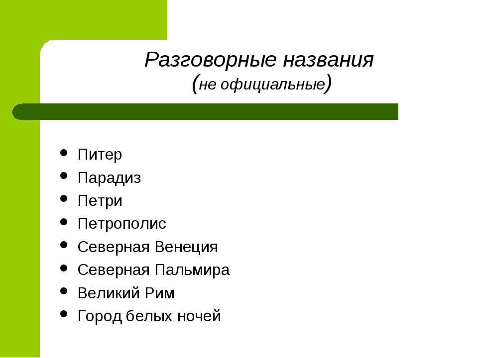 Разговорные названия (не официальные) Питер Парадиз Петри Петрополис Северная...