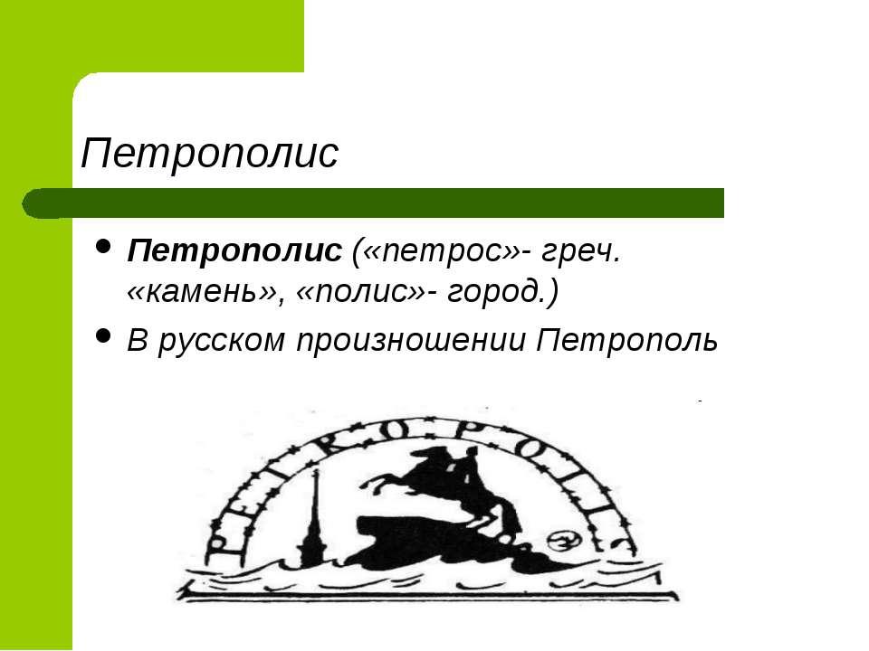 Петрополис Петрополис («петрос»- греч. «камень», «полис»- город.) В русском п...