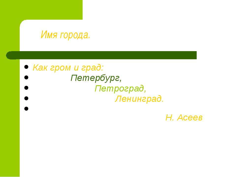 Как гром и град: Петербург, Петроград, Ленинград. Н. Асеев Имя города.