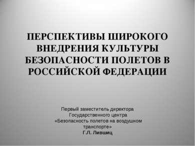 ПЕРСПЕКТИВЫ ШИРОКОГО ВНЕДРЕНИЯ КУЛЬТУРЫ БЕЗОПАСНОСТИ ПОЛЕТОВ В РОССИЙСКОЙ ФЕД...