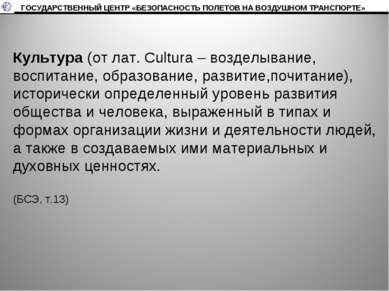 Культура (от лат. Cultura – возделывание, воспитание, образование, развитие,п...