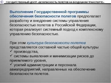 Выполнение Государственной программы обеспечения безопасности полетов предпол...