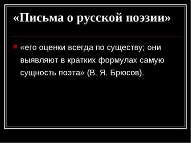 «Письма о русской поэзии» «его оценки всегда по существу; они выявляют в крат...