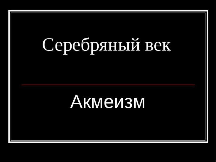 Серебряный век Акмеизм