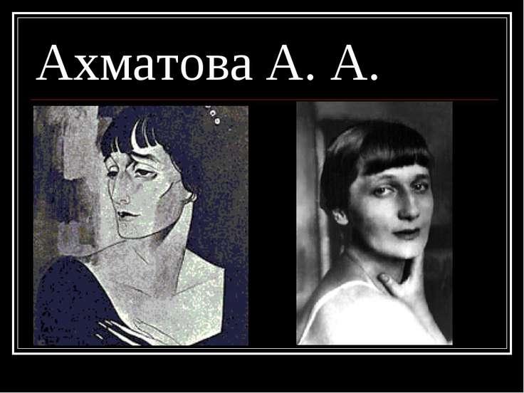 Ахматова А. А.