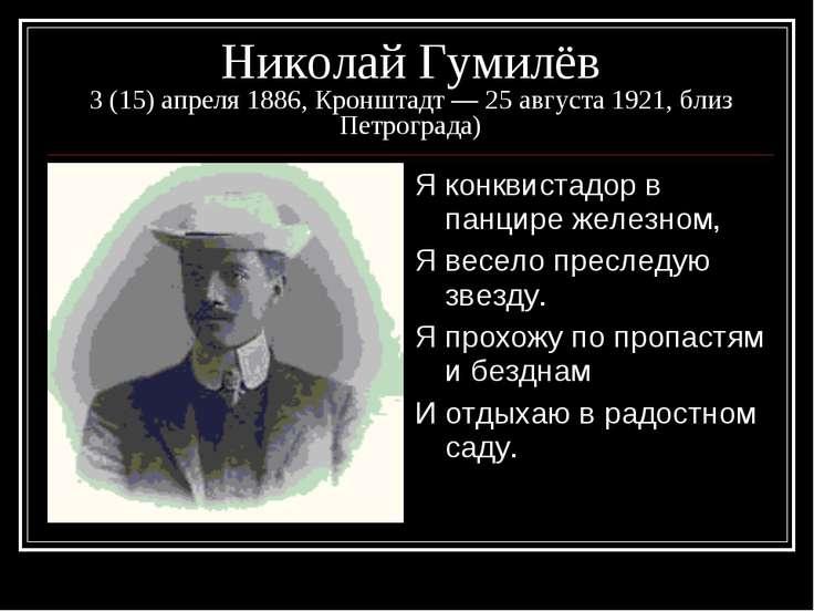 Николай Гумилёв 3 (15) апреля 1886, Кронштадт — 25 августа 1921, близ Петрогр...