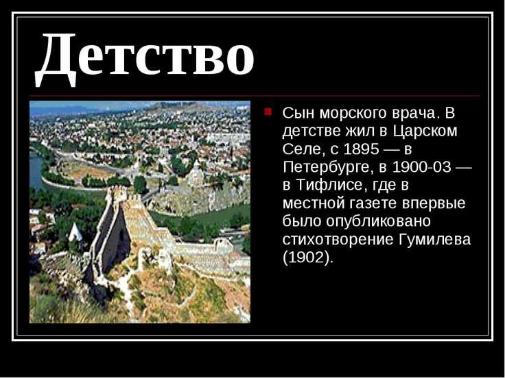 Детство Сын морского врача. В детстве жил в Царском Селе, с 1895 — в Петербур...