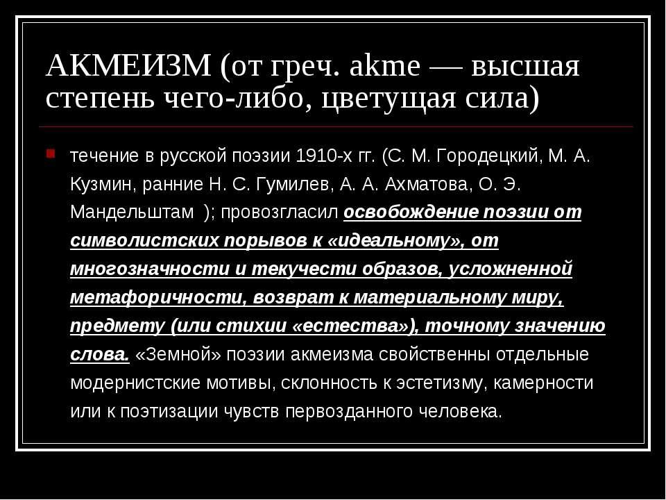 АКМЕИЗМ (от греч. akme — высшая степень чего-либо, цветущая сила) течение в р...