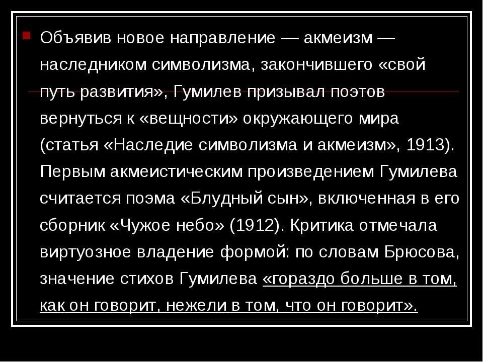 Объявив новое направление — акмеизм — наследником символизма, закончившего «с...
