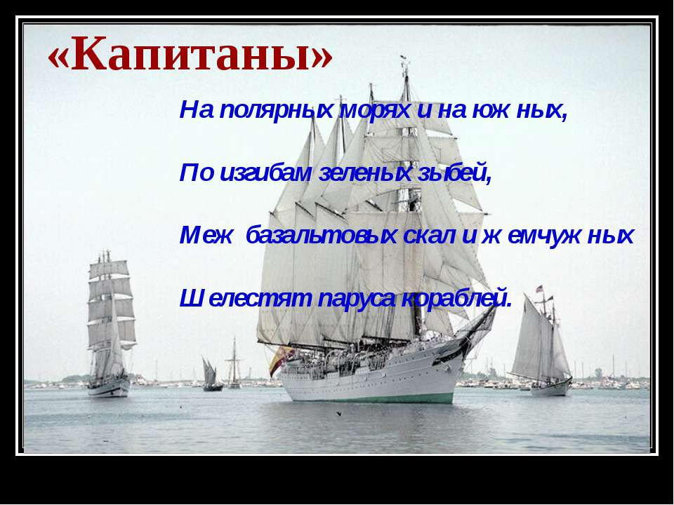 «Капитаны» На полярных морях и на южных, По изгибам зеленых зыбей, Меж базаль...