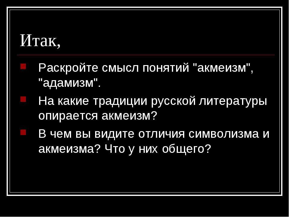 """Итак, Раскройте смысл понятий """"акмеизм"""", """"адамизм"""". На какие традиции русской..."""