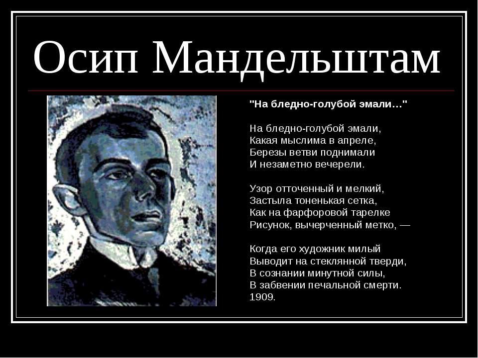 "Осип Мандельштам ""На бледно-голубой эмали…"" На бледно-голубой эмали, Какая мы..."