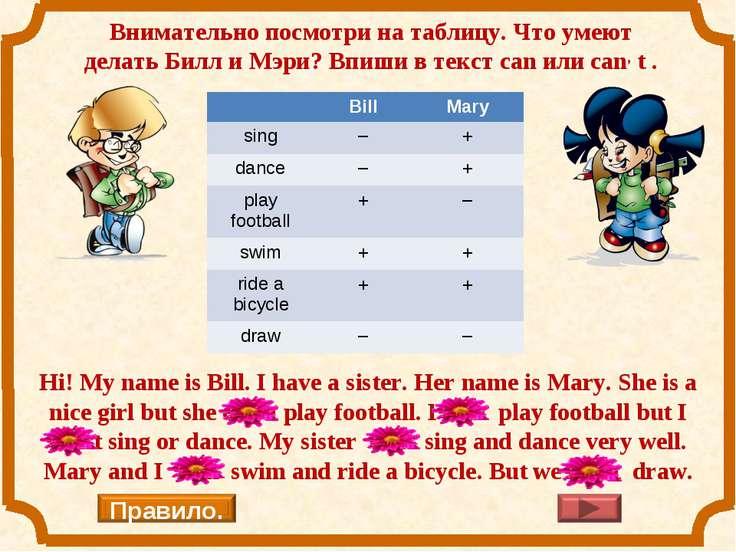 Внимательно посмотри на таблицу. Что умеют делать Билл и Мэри? Впиши в текст ...