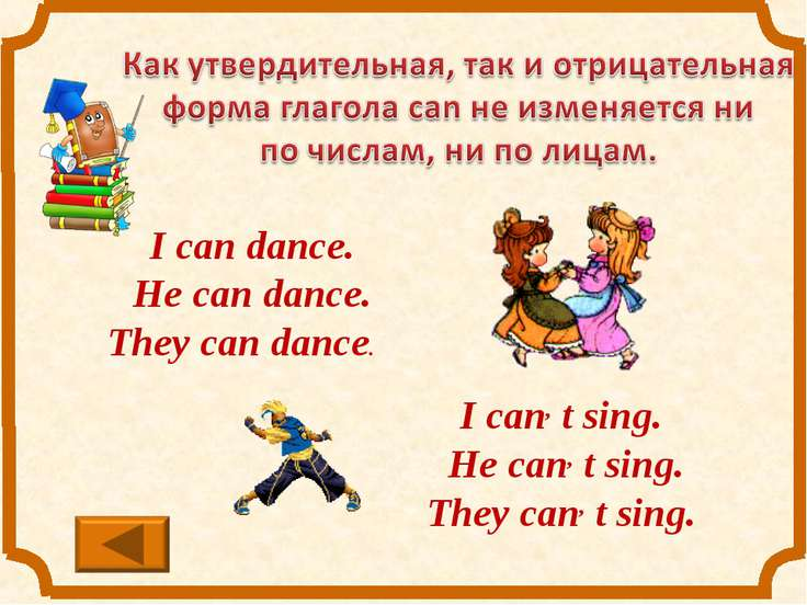I can dance. He can dance. They can dance. I can, t sing. He can, t sing. The...