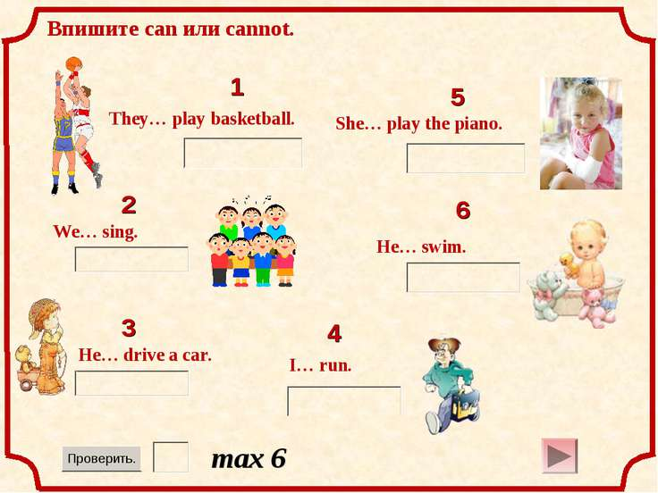 1 max 6 2 3 4 5 6 Впишите can или cannot. They… play basketball. He… drive a ...
