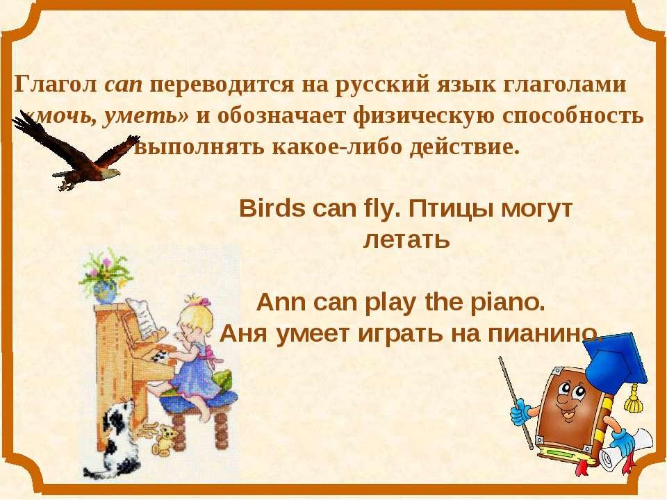 Глагол can переводится на русский язык глаголами «мочь, уметь» и обозначает ф...