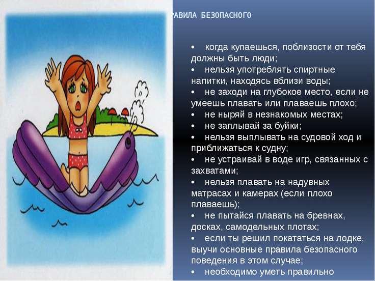 ОСНОВНЫЕ ПРАВИЛА БЕЗОПАСНОГО ПОВЕДЕНИЯ НА ВОДЕ • когда купаешься, поблизос...