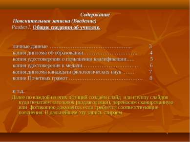 Содержание Пояснительная записка (Введение) Раздел I. Общие сведения об учите...